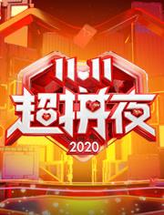 2020湖南卫视11.11超拼夜(全集)