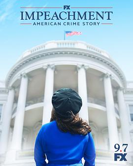 弹劾美国犯罪故事第三季