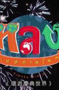 环游庆典世界粤语版