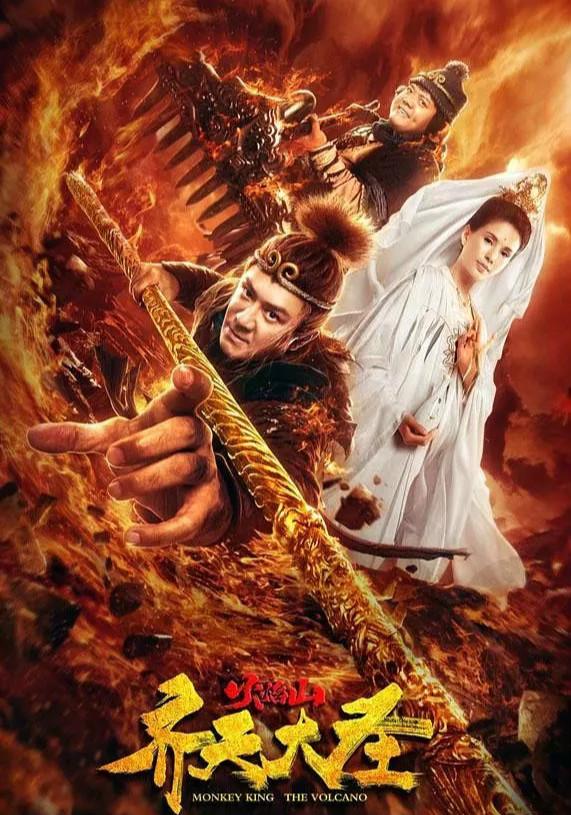 齐天大圣2:火焰山