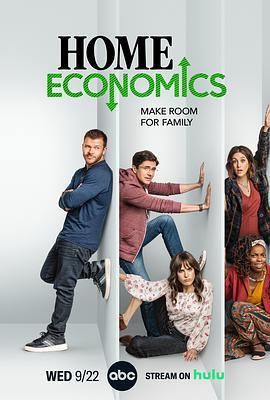 家庭经济学第二季