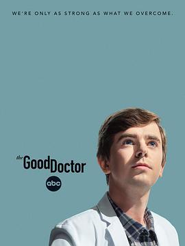 良医第五季